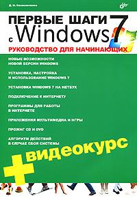 Первые шаги с Windows 7. Руководство для начинающих (+ CD-ROM) ноутбук и windows 7