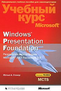 Мэтью А. Стэкер Windows Presentation Foundation. Разработка на платформе Microsoft .NET Framework 3.5. Учебный курс Microsoft (+ CD-ROM) нельсон рест даниэль рест развертывание microsoft exchange server 2007 учебный курс microsoft cd rom