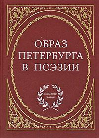 Образ Петербурга в поэзии елена игнатова загадки петербурга ii город трех революций