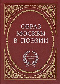 Образ Москвы в поэзии в какой аптеке города губкинска можно купить стрептоцид