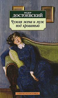 Федор Достоевский Чужая жена и муж под кроватью даршан великого пути