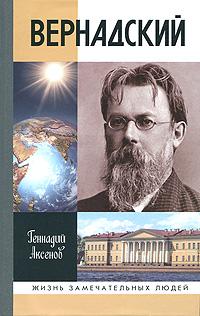 Вернадский. Геннадий Аксенов