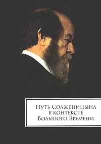 Путь Солженицина в контексте Большого времени чарльз дарвин и современная биология труды международной конференции