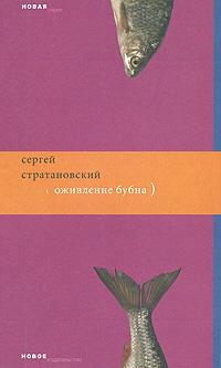 Сергей Стратановский Оживление бубна сергей самаров возраст гнева
