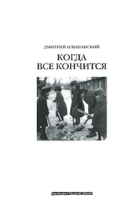 Дмитрий Ольшанский Когда все кончится  дмитрий ольшанский психоаналитические концепции у жака деррида