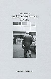 Олег Кашин Действовавшие лица