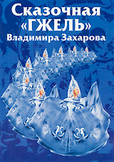 Сказочная Гжель Владимира Захарова. Часть 1 детские воротца на лестницу