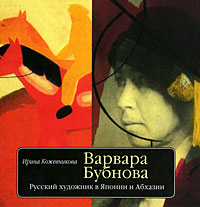 Варвара Бубнова. Русский художник в Японии и Абхазии. Ирина Кожевникова