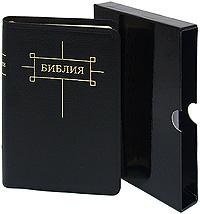 Библия (подарочное издание) dracula подарочное издание
