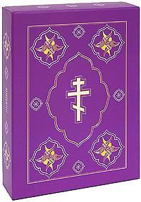 Библия (подарочное издание) севастьян грипенберг описание путешествия государя императора александра i