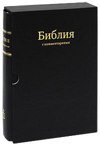 Библия с комментариями (подарочное издание)
