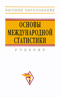 Основы международной статистики