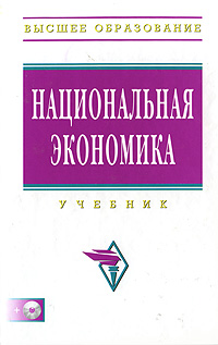 Национальная экономика (+ CD-ROM) национальная экономика cd rom