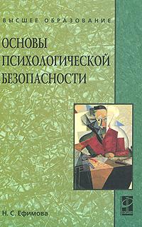 Н. С. Ефимова Основы психологической безопасности