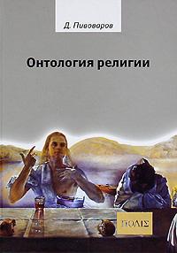 Д. Пивоваров Онтология религии