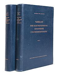 Tabellen der Elektronenphysik, Ionenphysik und Ubermikroskpie. В двух томах дутики der spur der spur de034awkyw71