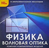 Физика. Волновая оптика. Комплект компьютерных моделей