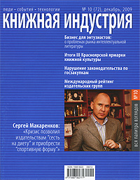 Книжная индустрия, №10, декабрь 2009
