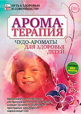 Ароматерапия: Чудо-ароматы для здоровья детей