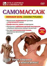 Самомассаж: Снимаем боль своими руками корси э самомассаж