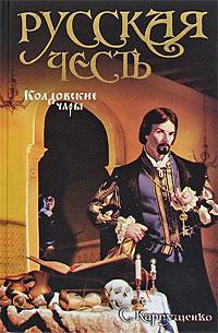 С. Карпущенко Колдовские чары колдун питер