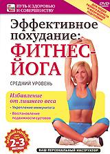 купить Эффективное похудание: Фитнес-йога. Средний уровень недорого