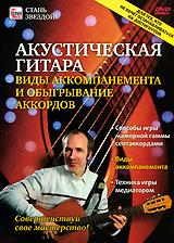 Акустическая гитара: Виды аккомпанемента и обыгрывание аккордов николаев а видеошкола аккомпанемента на шестиструнной гитаре dvd