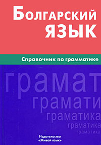 М. М. Макарцев, Т. Г. Жерновенкова Болгарский язык. Справочник по грамматике