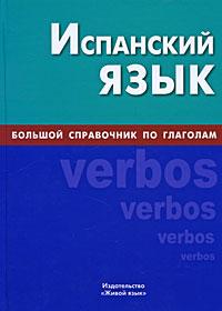 А. В. Светлов Испанский язык. Большой справочник по глаголам