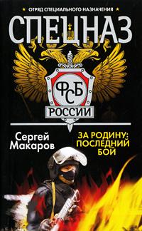 Спецназ ФСБ России. За Родину. Последний бой
