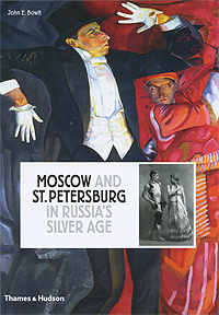 Moscow and St. Petersburg in Russia's Silver Age емельянова т history of st petersburg
