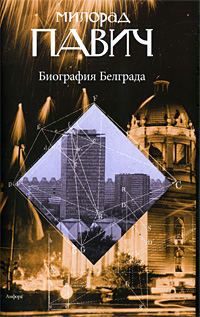 Милорад Павич Биография Белграда леонард коэн биография