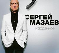 Сергей Мазаев Сергей Мазаев. Избранное