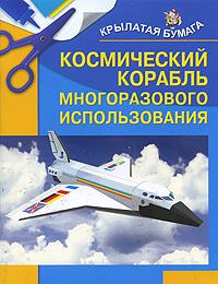 Игорь Селютин Космический корабль многоразового использования город игр конструктор космический корабль будущего