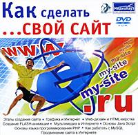 Zakazat.ru Как сделать ...свой сайт