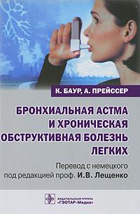 К. Баур, А. Прейссер Бронхиальная астма и хроническая обструктивная болезнь легких