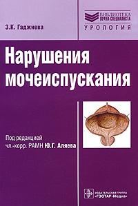 З. К. Гаджиева Нарушения мочеиспускания прогнозирование течения рака мочевого пузыря