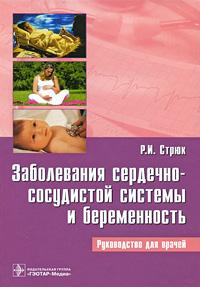 Заболевания сердечно-сосудистой системы и беременность. Р. И. Стрюк