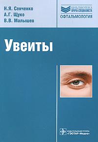Увеиты. Н. Я. Сенченко, А. Г. Щуко, В. В. Малышев