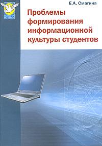 Е. А. Смагина Проблемы формирования информационной культуры студентов