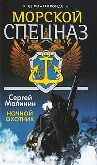 Сергей Малинин Морской спецназ. Ночной охотник тарифный план