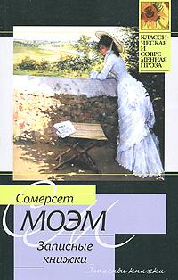 Сомерсет Моэм Записные книжки на вилле моэм