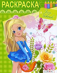 Раскраска для девочек. Выпуск 1