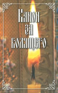 Канон за болящего православный молитвослов с молитвами о родных и близких пасхальный канон канон за болящего