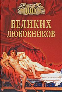 Игорь Муромов 100 великих любовников