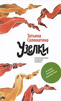 Татьяна Соломатина Узелки. Великовозрастным младенцам на память