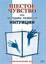 Zakazat.ru: Шестое чувство или методика развития интуиции. Практический курс