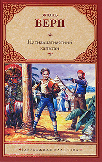 Жюль Верн Пятнадцатилетний капитан жюль верн север против юга сквозь блокаду