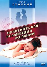 Zakazat.ru: Практическая реализация желаний: Суженый. Часть 2