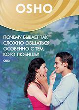 OSHO: Почему бывает так сложно общаться, особенно с тем, кого любишь?